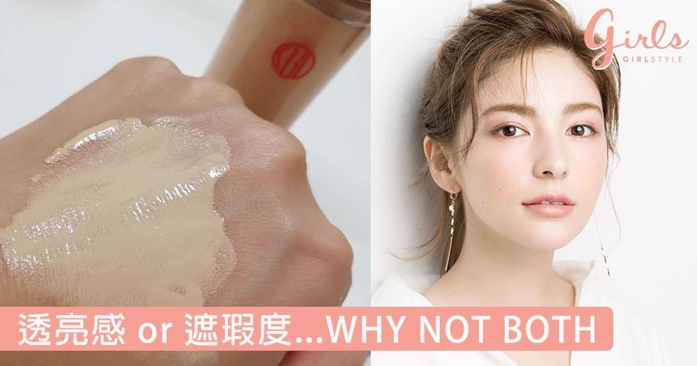 透亮、遮瑕同時實現!日本最強高清粉底全面升級,輕易塑造高遮瑕度的透亮妝感!