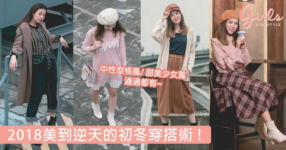 各種各類Style都有!2018美到逆天的初冬穿搭術,去這裡就可以買到最潮服飾!