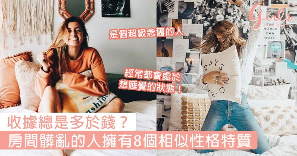 收據總是多於錢?房間髒亂的人擁有8個相似性格特質,經常都會處於想睡覺的狀態!