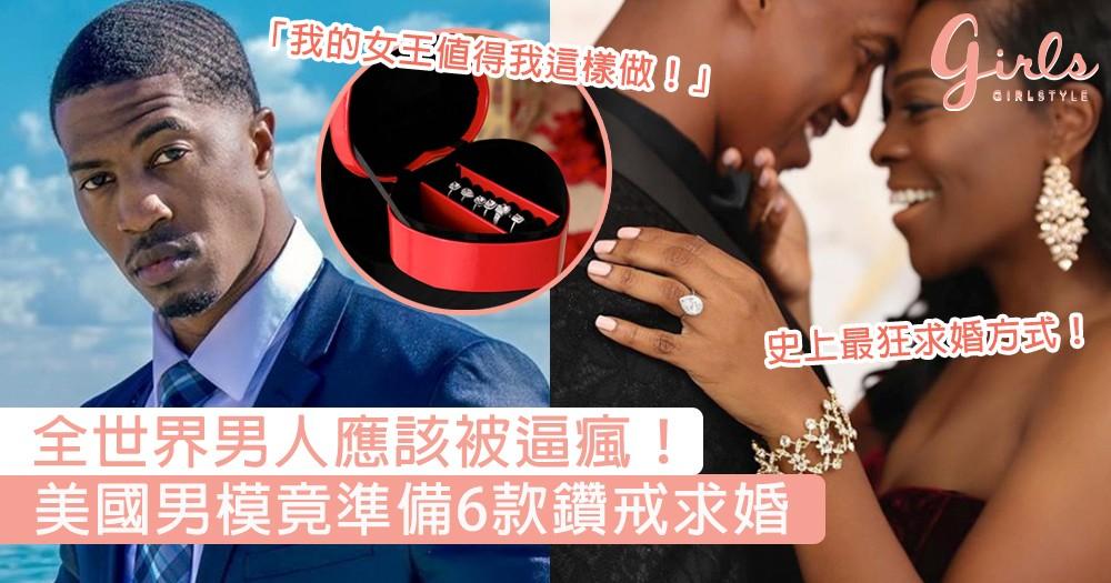 全世界男人應該被逼瘋!美國男模怕女友不喜歡竟準備6款鑽戒求婚,網民:這求婚標準也太高難度!