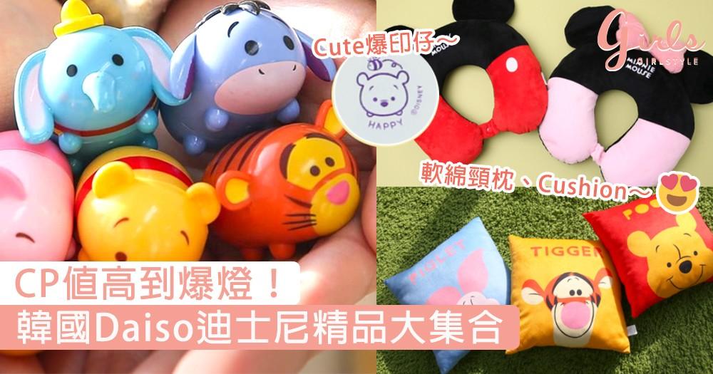 CP值高到爆燈!韓國Daiso迪士尼精品大集合,Tsum Tsum印章可愛到想全包帶回家!