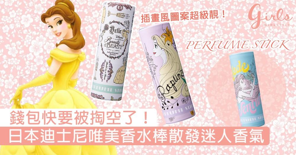 錢包快要被掏空了!日本迪士尼唯美香水棒散發迷人香氣,貝兒公主、小魚仙款插畫設計美得令人心動~
