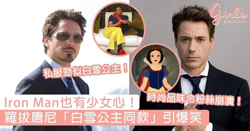 Iron Man也有少女心!羅拔唐尼穿「白雪公主同款」私服引熱議,網民爆笑:「別仗著長得好看就亂穿!」