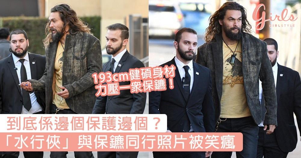到底係邊個保護邊個?「水行俠」與保鑣同行照片被笑瘋,193cm健碩身材力壓一眾保鑣!