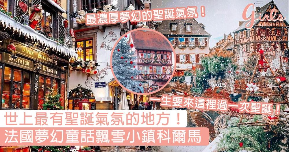 一生定要來這裡過一次聖誕!法國夢幻童話小鎮科爾馬,絕對是世界上最有聖誕氣氛的地方!