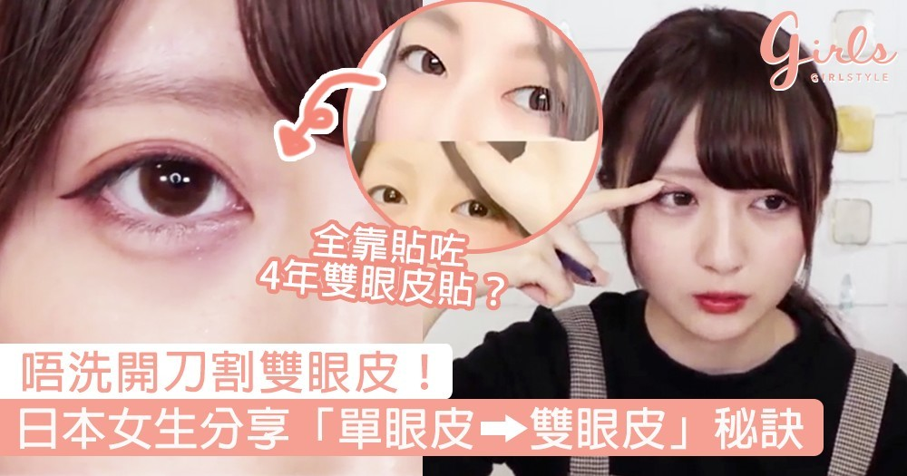 唔洗開刀割雙眼皮!日本女生分享「單變雙眼皮」秘訣,全靠貼咗4年雙眼皮貼?