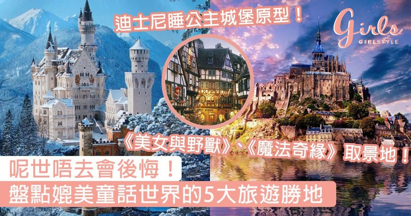 呢世唔去絕對會後悔!盤點媲美童話世界的5大旅遊勝地,跟閨蜜一起踏進如夢似幻的童話國度吧!