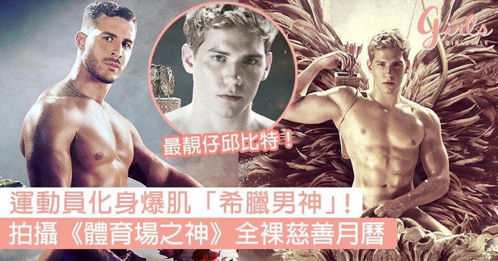 OMG男神降臨!法國運動員化身爆肌「希臘男神」,拍攝《體育場之神》全裸慈善月曆!