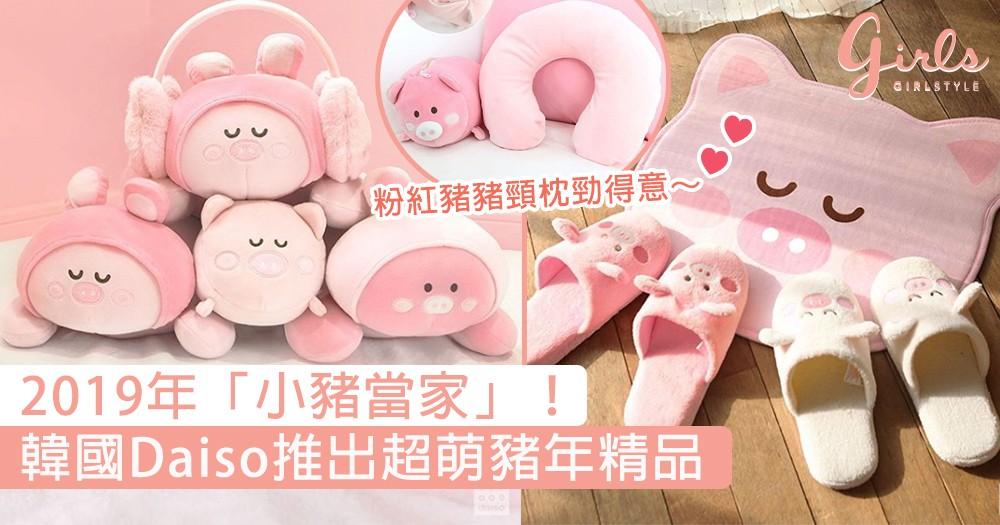 2019年「小豬當家」!韓國Daiso推出超萌豬年精品,可愛Cushion、粉紅豬豬耳罩激發少女心~