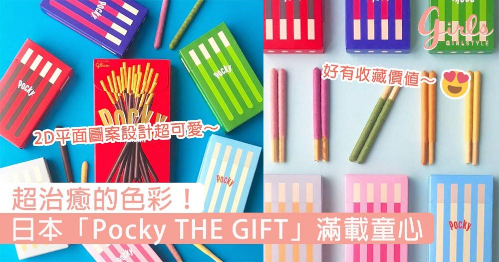 超治癒的色彩!日本限定「Pocky THE GIFT」簡約迷你包裝滿載童心,一躍成為手信熱門之選~