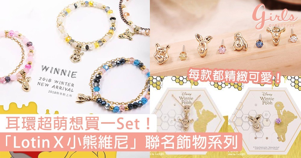 耳環超萌想買一Set!台灣飾物品牌「LotinX小熊維尼」聯名系列,依唷、小豬、跳跳虎係齊到!
