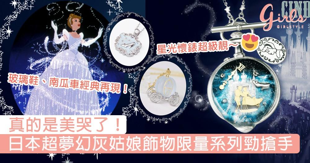 真的是美哭了!日本超夢幻灰姑娘飾物限量系列勁搶手,「湛藍星光時空懷錶」散發絕美童話氣息~
