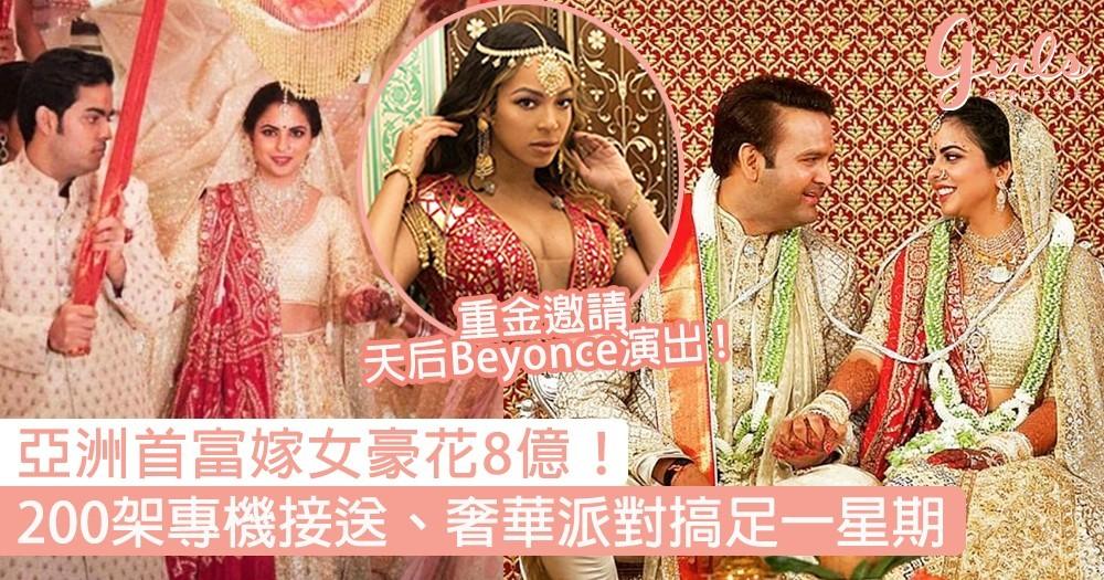 亞洲首富嫁女豪花8億!重金邀請天后Beyoncé演出,200架專機接送賓客、奢華派對搞足一星期!