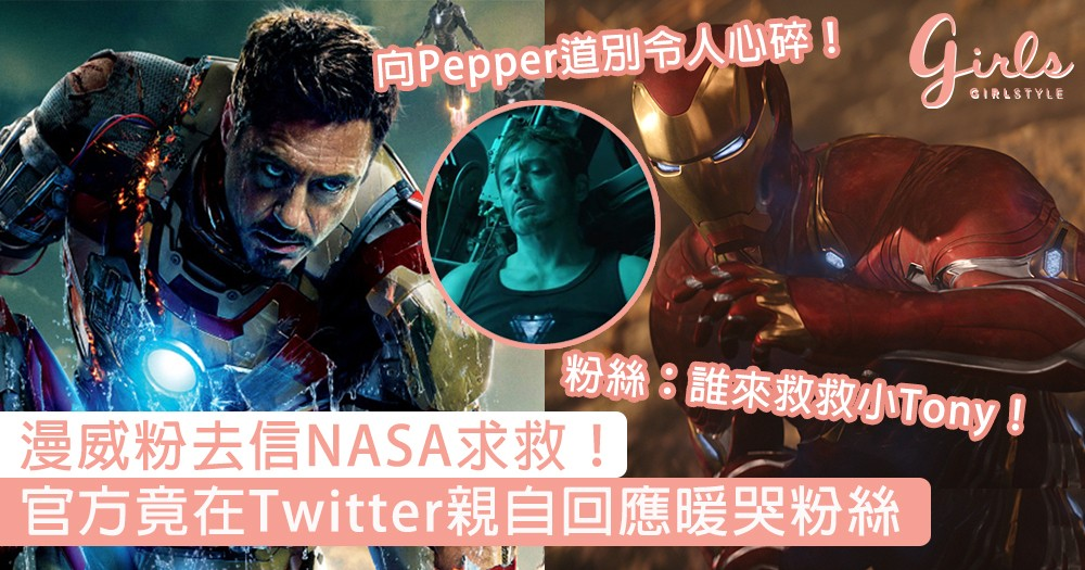 Tony Stark有救了!漫威粉寫信去NASA為「鐵甲奇俠」求救,竟然收到暖心回信超有愛!