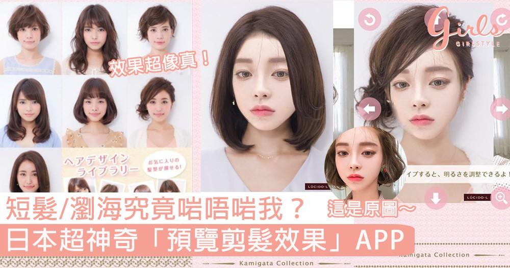短髮/瀏海究竟啱唔啱我?日本超神奇「預覽剪髮效果」APP,3秒幫妳換新LOOK、效果超像真!