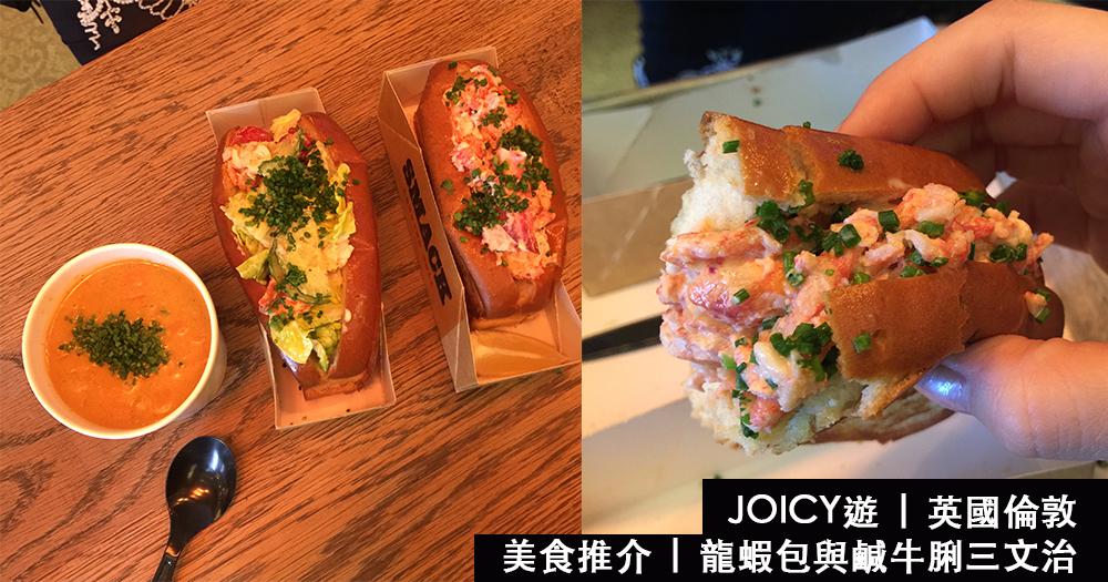 JOICY遊 | 英國倫敦 | 美食推介 | 龍蝦包與鹹牛脷三文治