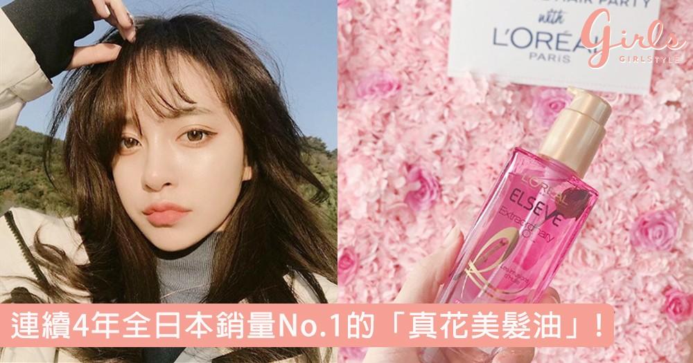 連續4年全日本銷量No.1!讓妳散發持久女神香氣的「真花美髮油」,一滴輕鬆解決毛燥、打結問題!