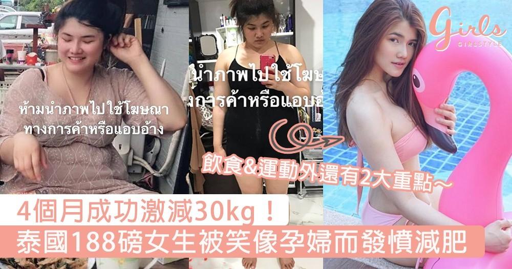 網民跪求甩肉大法!泰國188磅女生被笑像孕婦而發憤減肥,4個月成功激減30kg~