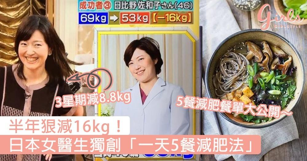 半年狠減16kg!日本女醫生獨創「一天5餐減肥法」,輕鬆激減肥餐單大公開~