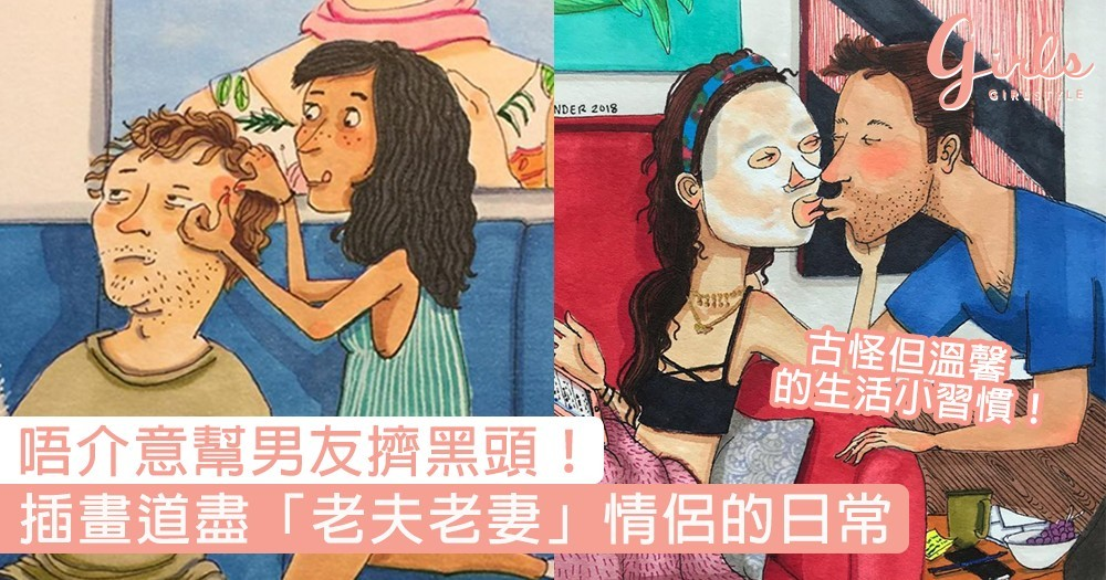 唔介意幫男友擠黑頭!插畫道盡「老夫老妻」情侶的日常,古怪但溫馨的生活習慣超有共鳴〜