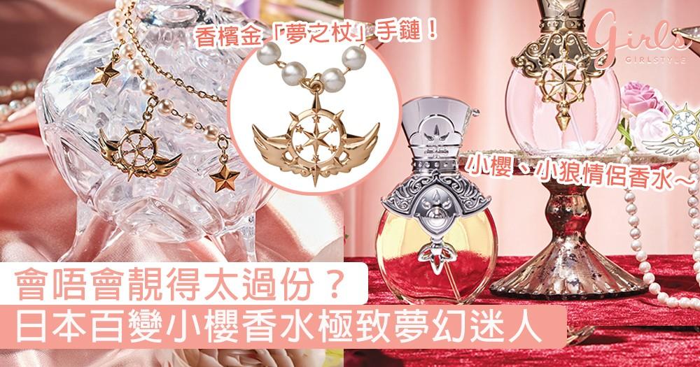 會唔會靚得太過份?日本百變小櫻香水極致夢幻迷人,香檳金「夢之杖」手鏈更是美瘋了~