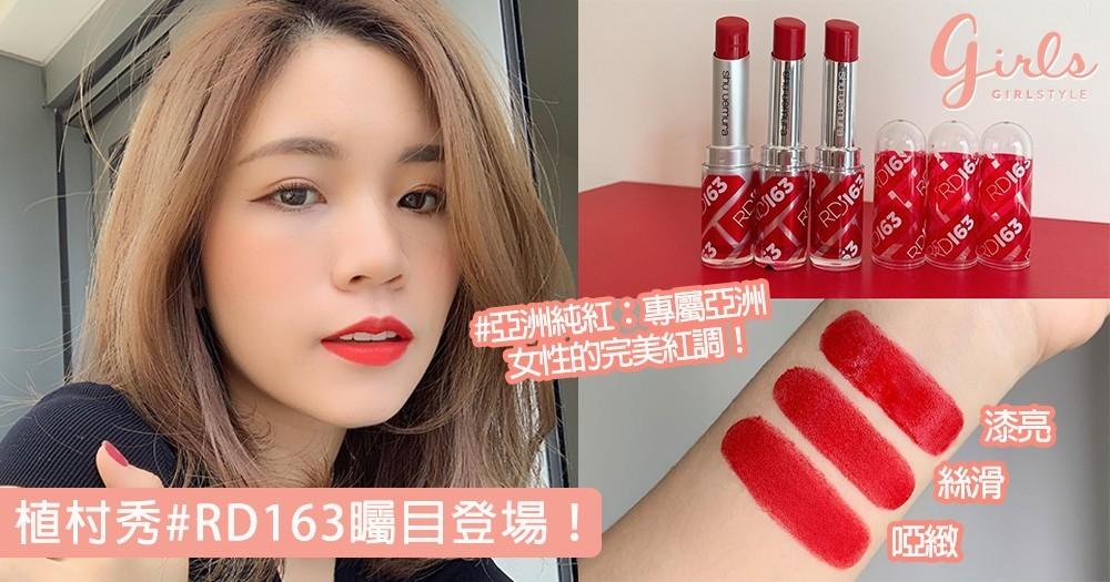 專屬亞洲女性的完美紅調!植村秀「#RD163唇膏」矚目登場,3種獨特質感締造紅唇典範!